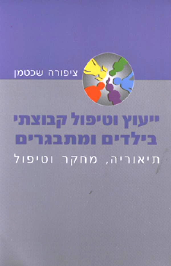 Psychology-of-language-studies-in-Israel-Language-acquisition-reading-and-writing