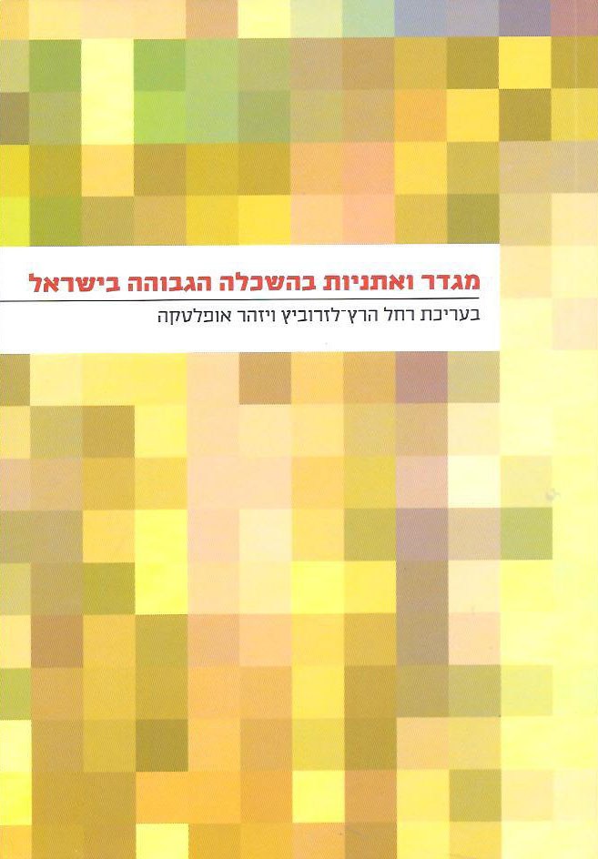 gender-and-ethnicity-in-higher-education-in-israel